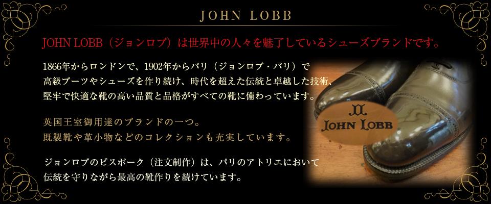 JOHN LOBB(ジョンロブ)/ロンドン・パリ|ピスポーク